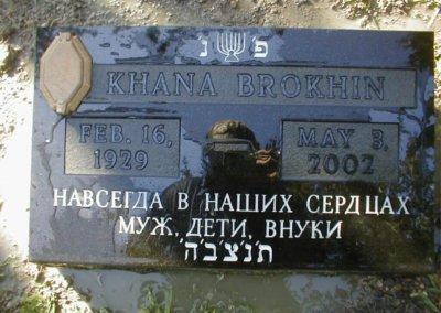 Jewish Grave Markers - Brokhin